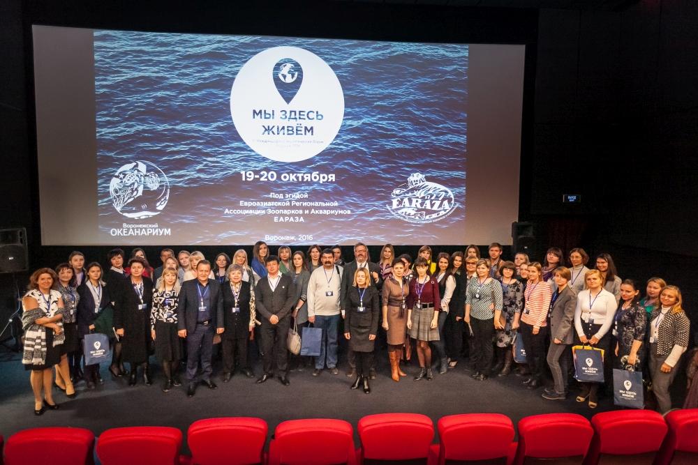III Международный экологический форум  «Мы здесь живём»